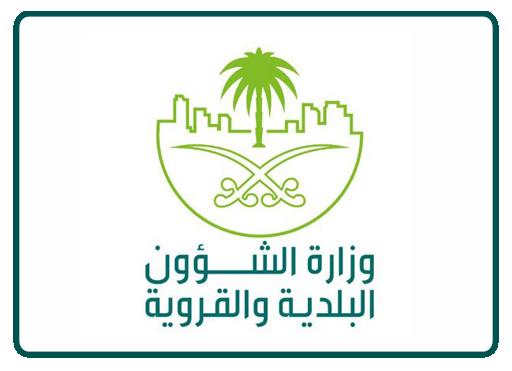 Ministry of ksa