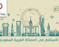 Investing in Saudi