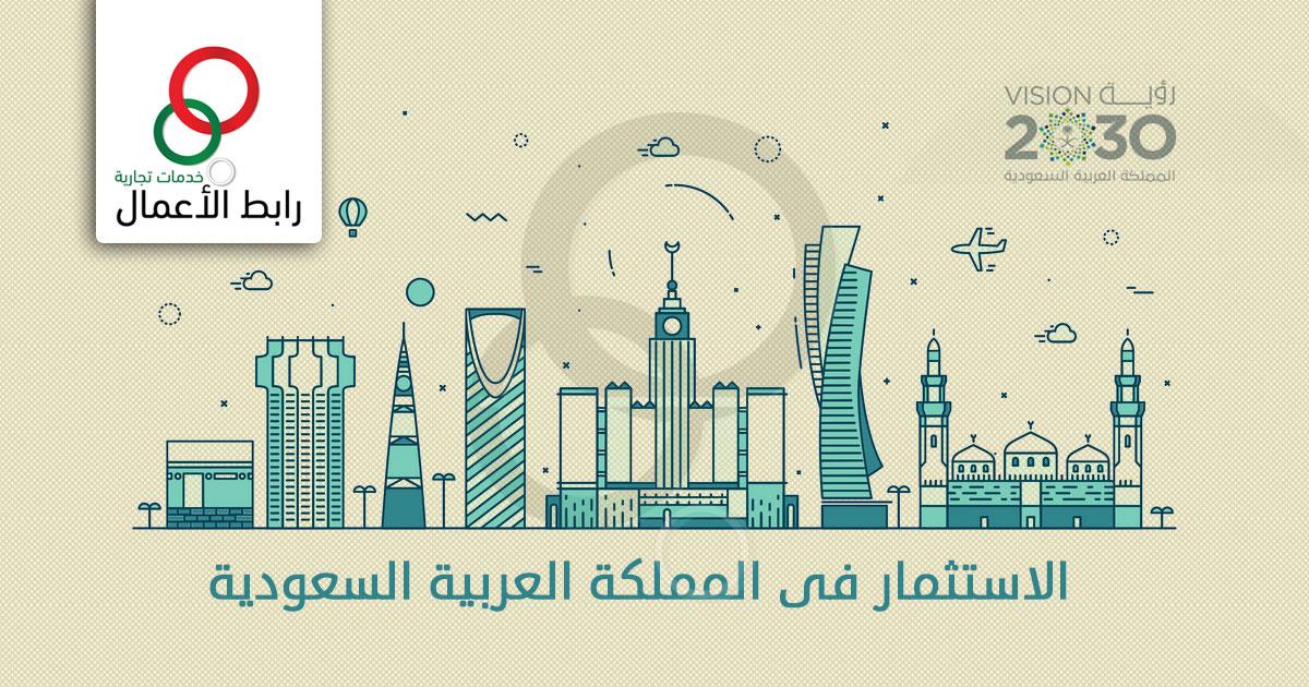 تأسيس شركة فى المملكة العربية السعودية