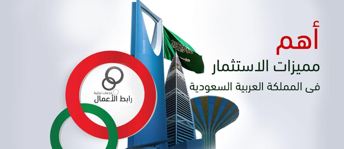 why saudi arabia?