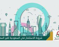 شروط الاستثمار في السعودية لغير السعوديين