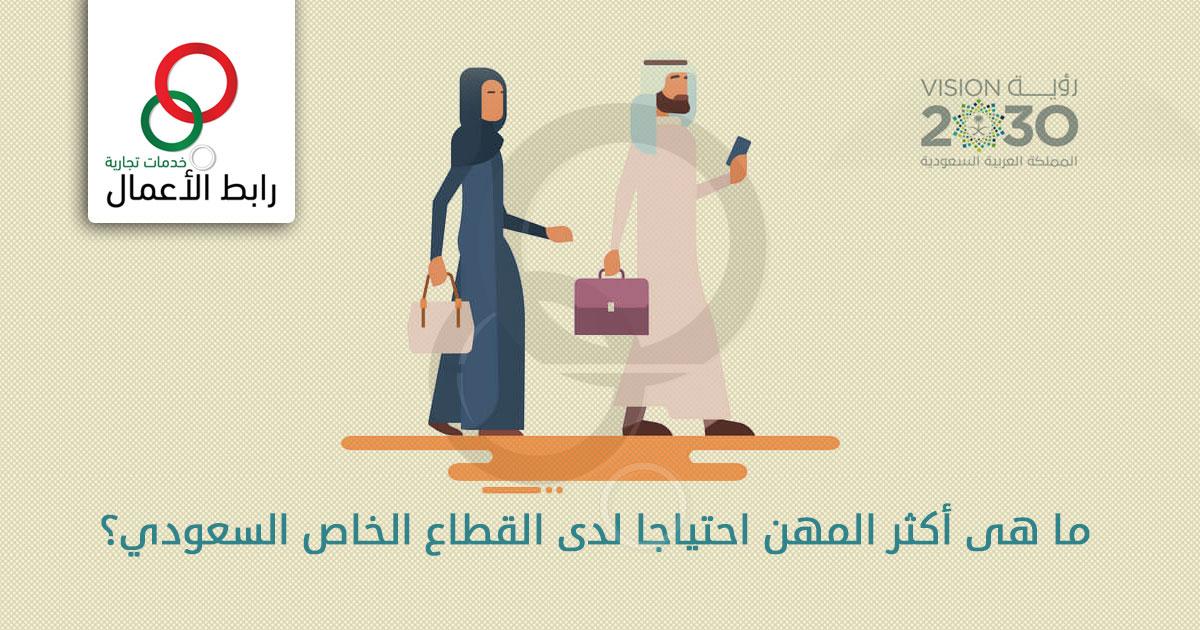 ما هى أكثر المهن المطلوبة لدى القطاع الخاص السعودي؟