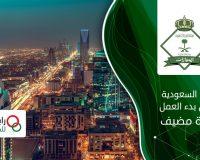 بدء العمل بتأشيرة مضيف فى المملكة العربية السعودية