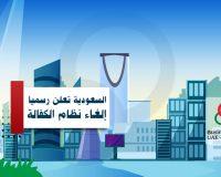 السعودية تعلن رسمياً إلغاء نظام الكفالة