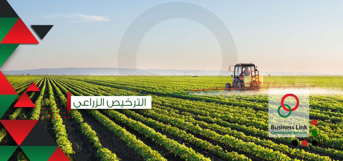 الترخيص الزراعي بالمملكة العربية السعودية
