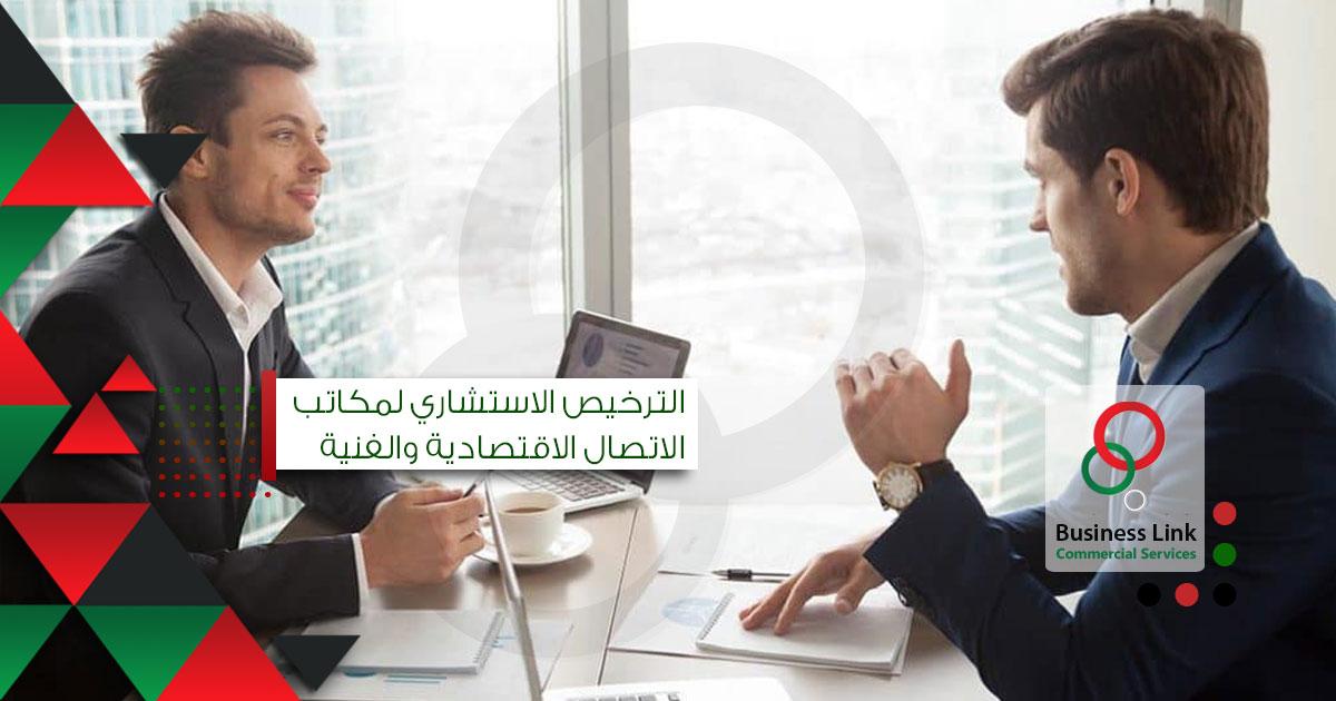 الترخيص الاستشاري لمكاتب الاتصال الاقتصادية والفنية