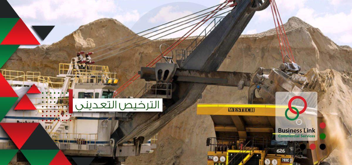 الترخيص التعديني بالمملكة العربية السعودية