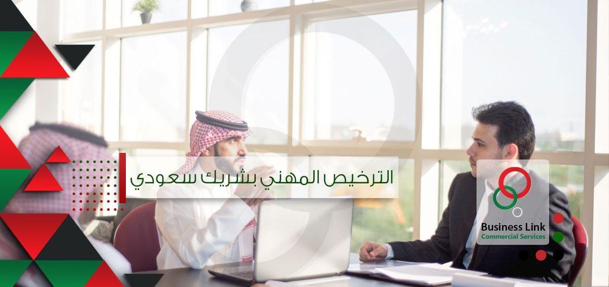 الترخيص المهني بشريك سعودي