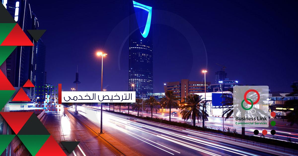 الترخيص الخدمي بالمملكة العربية السعودية