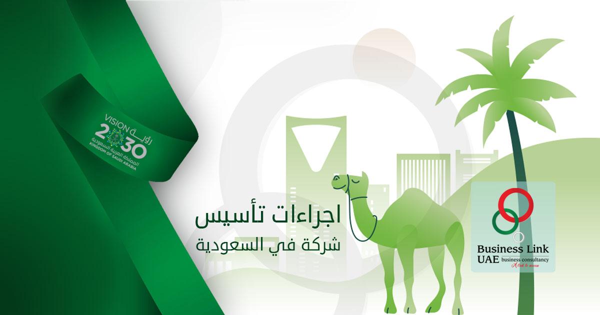 اجراءات تأسيس شركة في السعودية