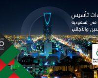 اجراءات تأسيس شركة في السعودية للوافدين والأجانب